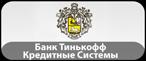 Кредитная Карта Тинькофф Кредитные Системы